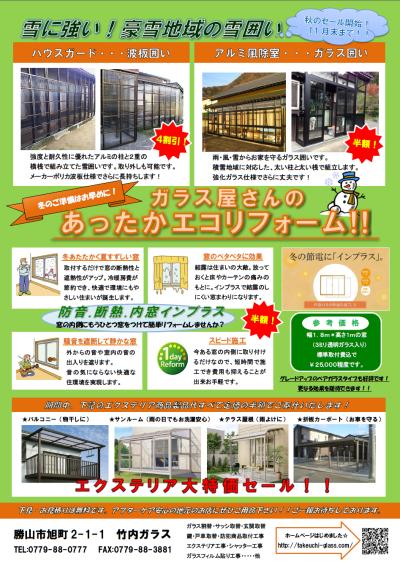 2014秋広告