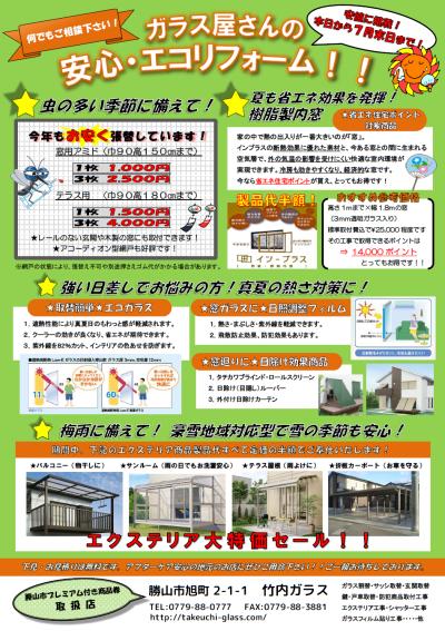 2015春